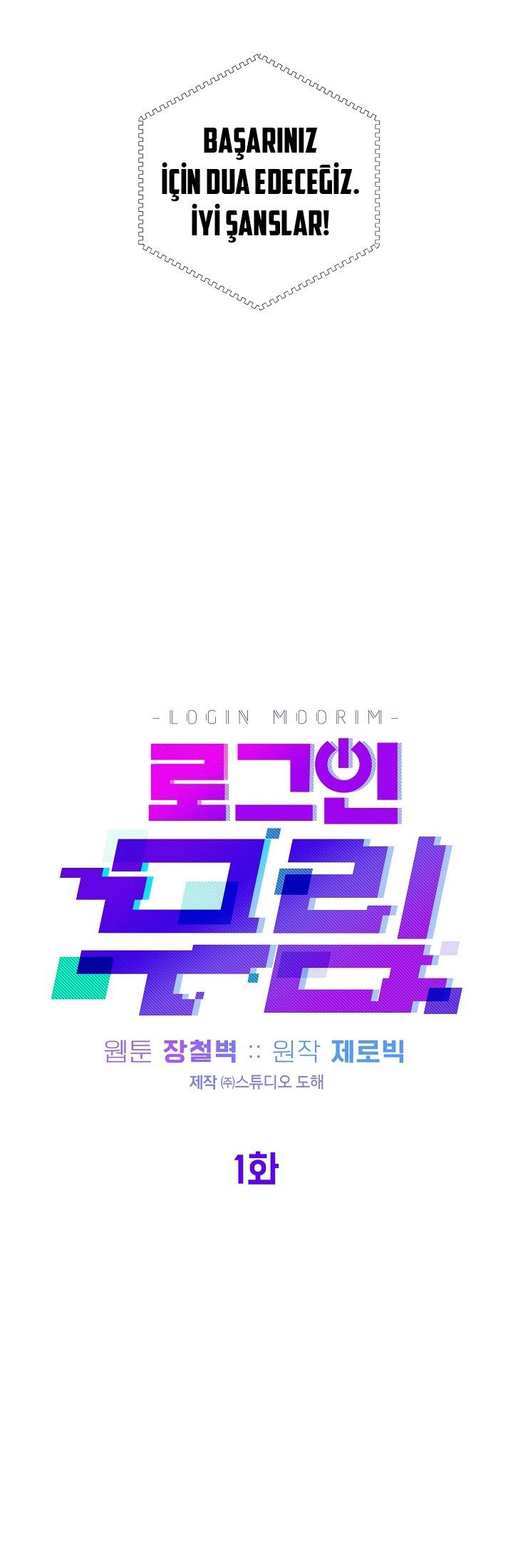 murim-loginbolum-1